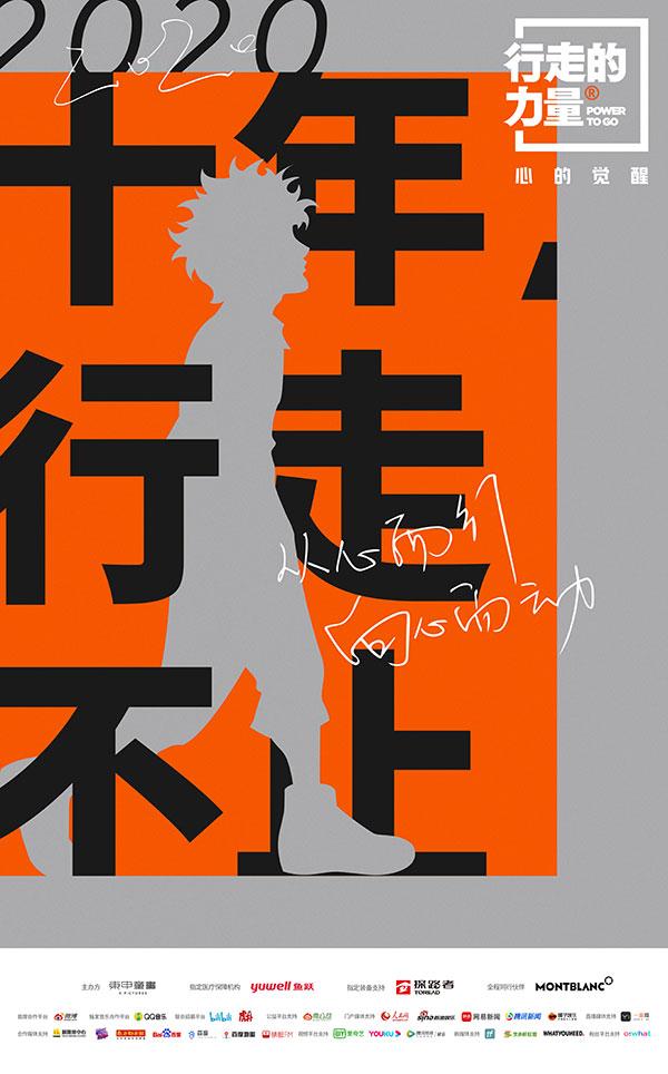 """""""行走的力量""""陈坤帐篷直播招募行者1.jpg"""